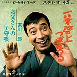 1968年歌謡曲歌手デビュー盤