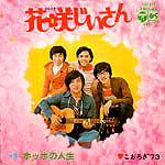 Koorogi '73 | こおろぎ'73