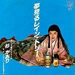 Shi Shonen Harvest